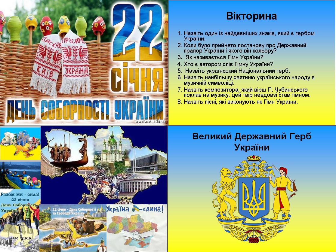 Сценарий украинского юбилея